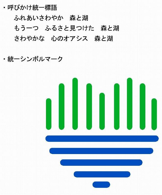 森と湖旬間マーク.jpg