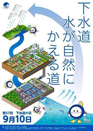 第57回下水道の日ポスター.jpg