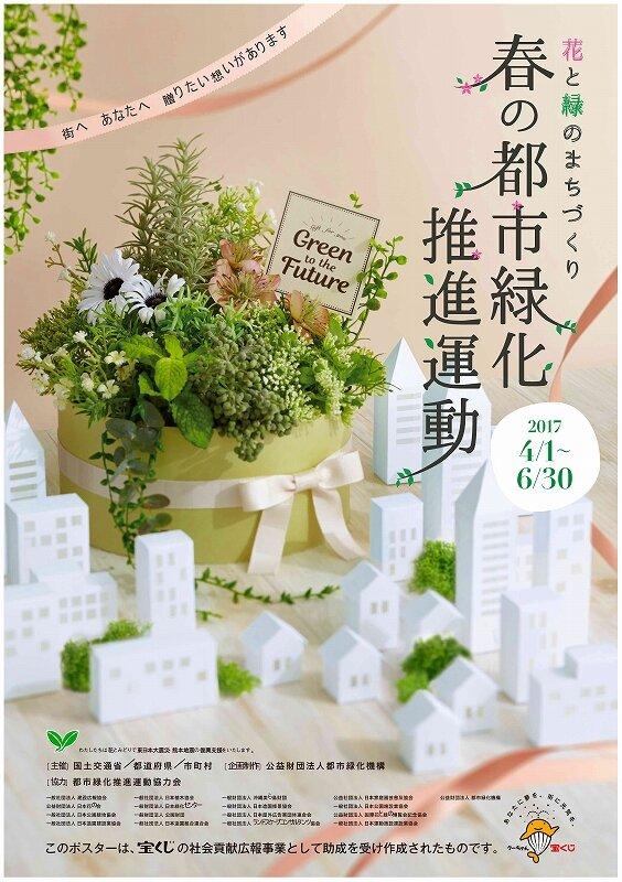 H29都市緑化推進運動ポスタ-.jpg