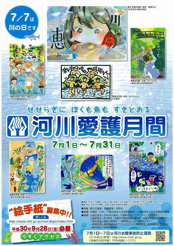 H30河川愛護ポスタ-.jpg