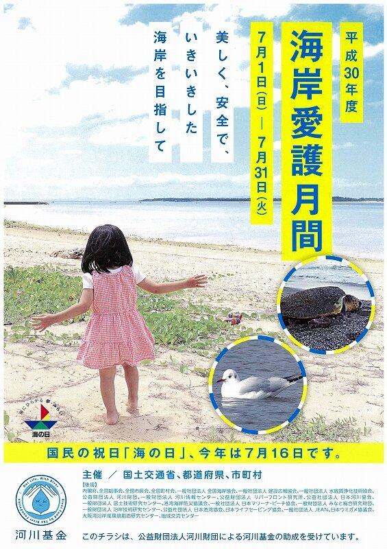 H30海岸愛護月間.jpg