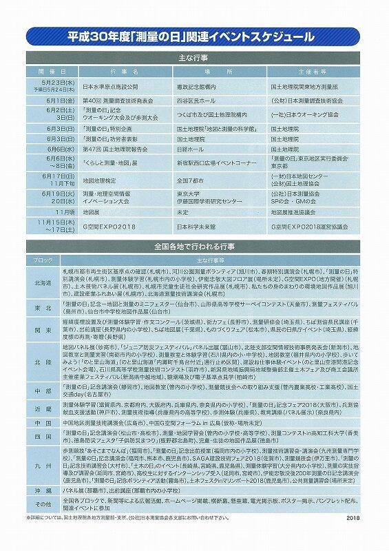 H30測量の日イベントスケジュ-ル.jpg