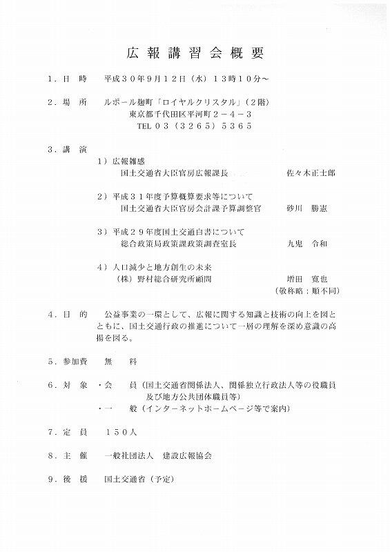 H30.9.12広報講習会.jpg