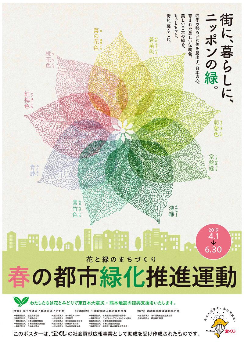 H31春の都市緑化推進運動.jpg