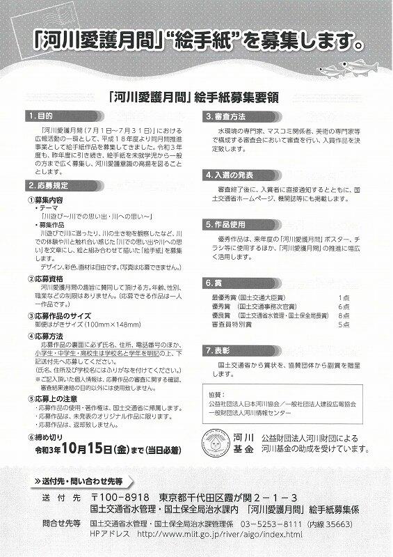 R3河川愛護月間-2.jpg