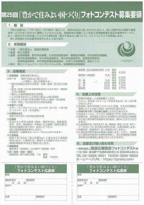 第25回フォトコンテスト募集要領.jpg