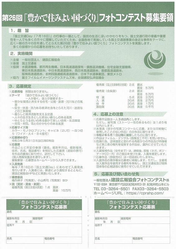 第26回フォトコンテスト募集要領.jpg