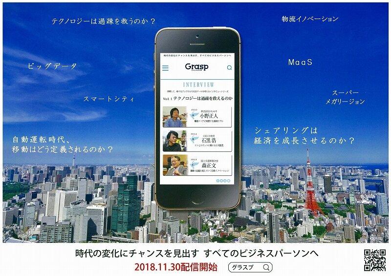 Grasp創刊-1.jpg