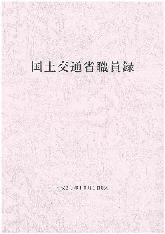 H29国土交通省職員録.jpg