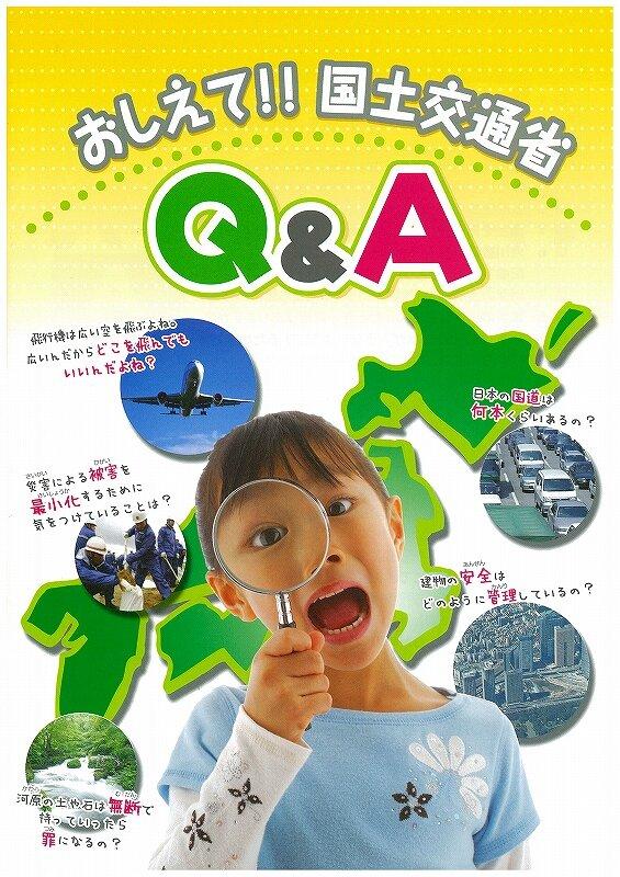 Q&A表紙.jpg