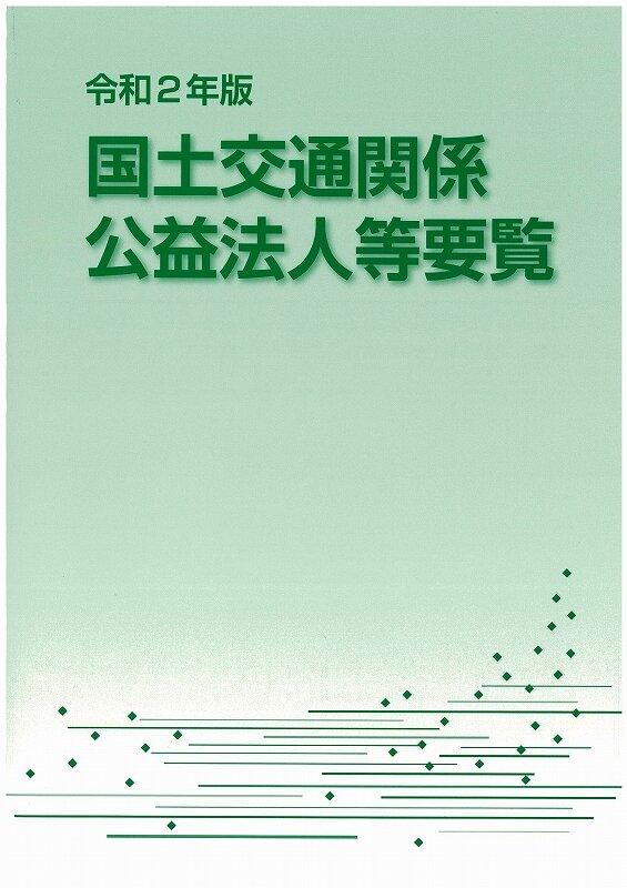 R02国土交通関係公益法人等要覧.jpg