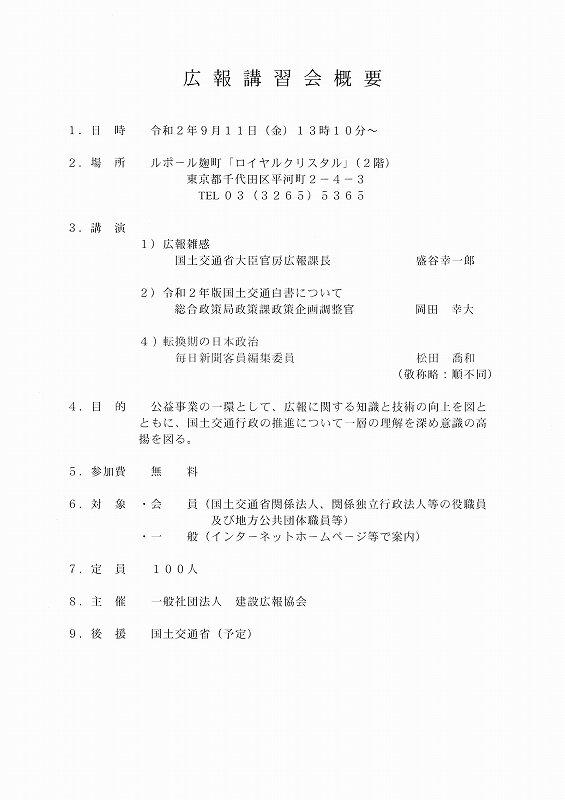 R02.9.11広報講習会.jpg