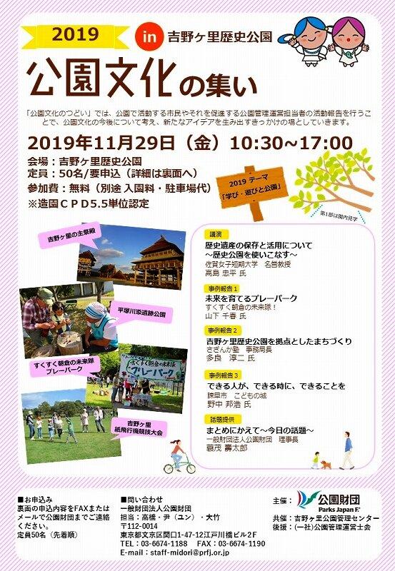 公園文化の集い吉野1.jpg