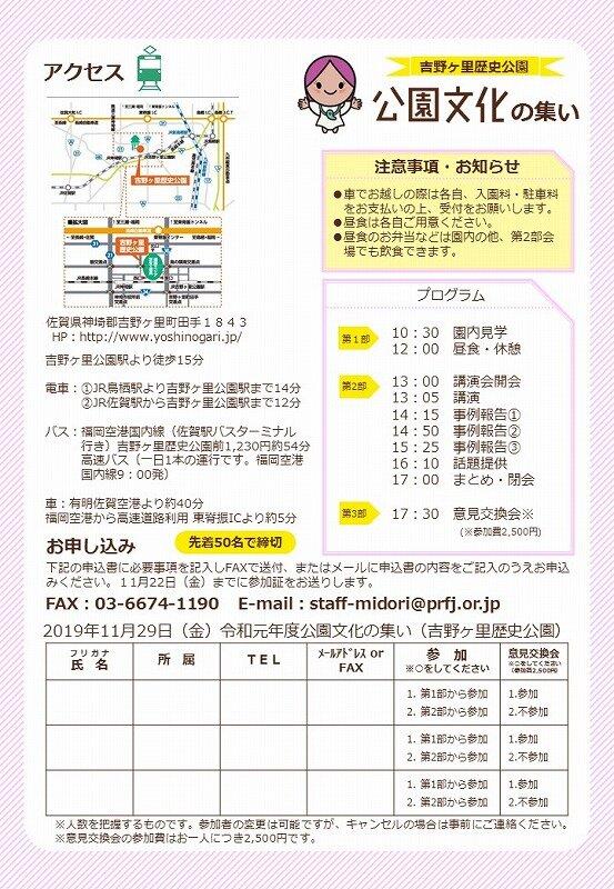 公園文化の集い吉野2.jpg