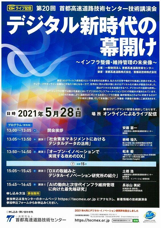 第20回首都高速道路技術センタ-技術講演会.jpg