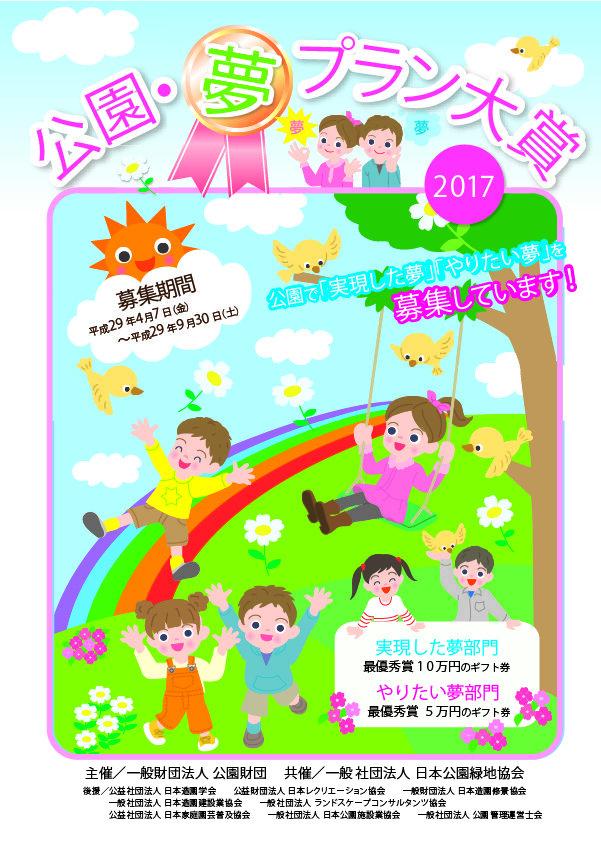 公園・夢プラン2017表紙.jpg