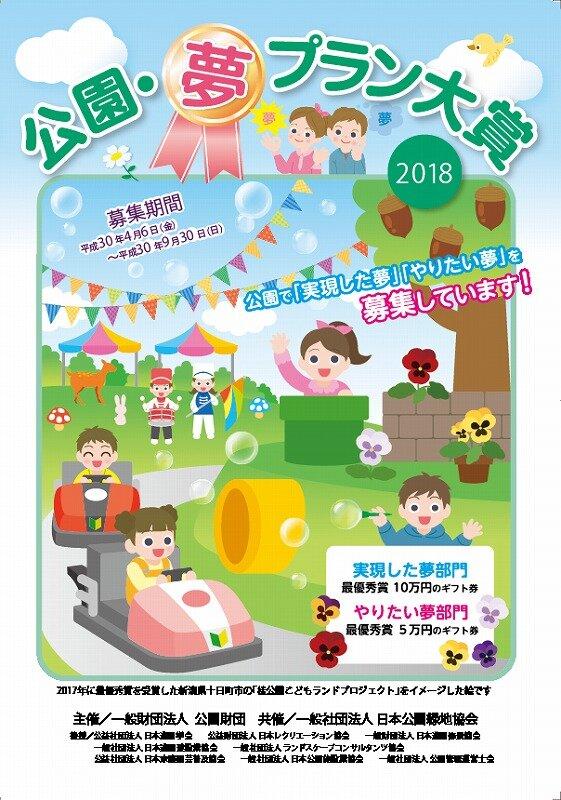 公園夢プラン2018表紙.jpg