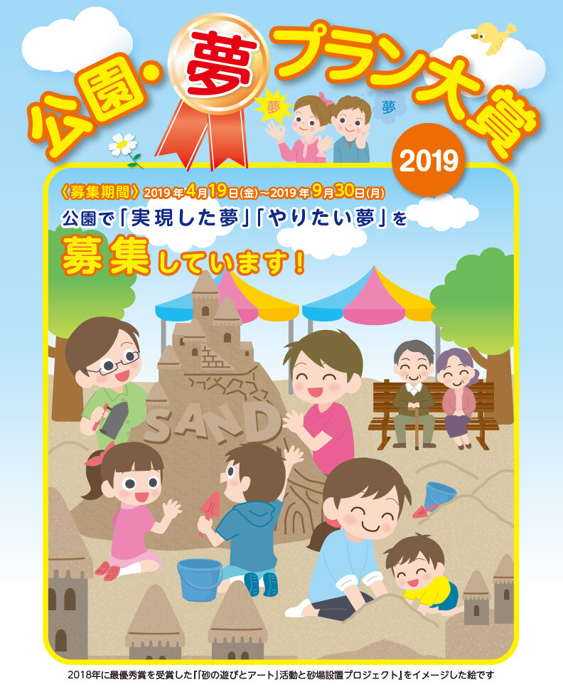 公園夢プラン2019表紙.jpg