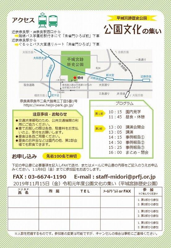 公園文化の集い平城2.jpg