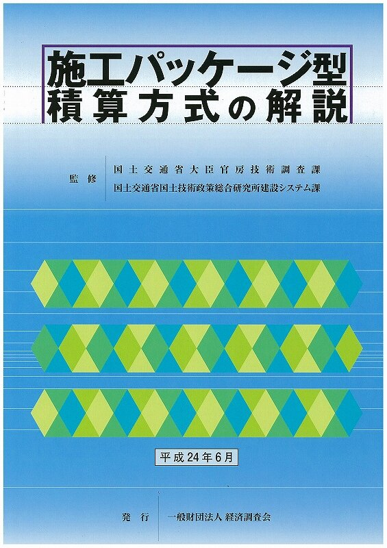 施工パッケージ型積算方式の解説表紙.jpg