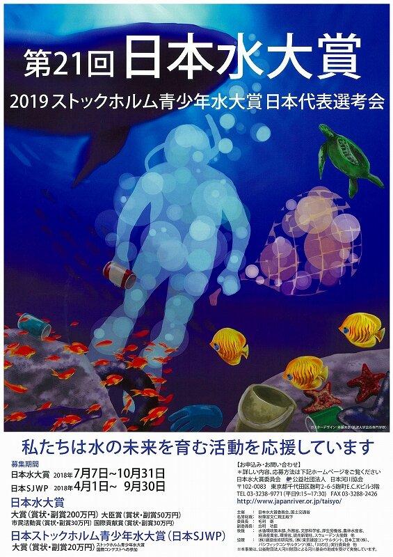 第21回日本水大賞-1.jpg