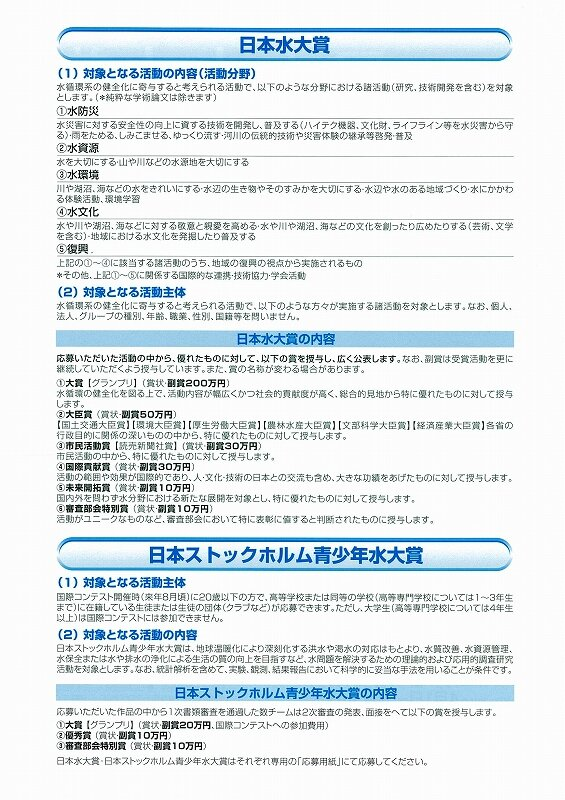 第21回日本水大賞-2.jpg