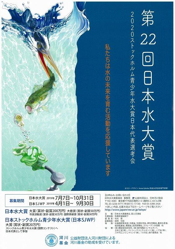 第22回日本水大賞-1.jpg