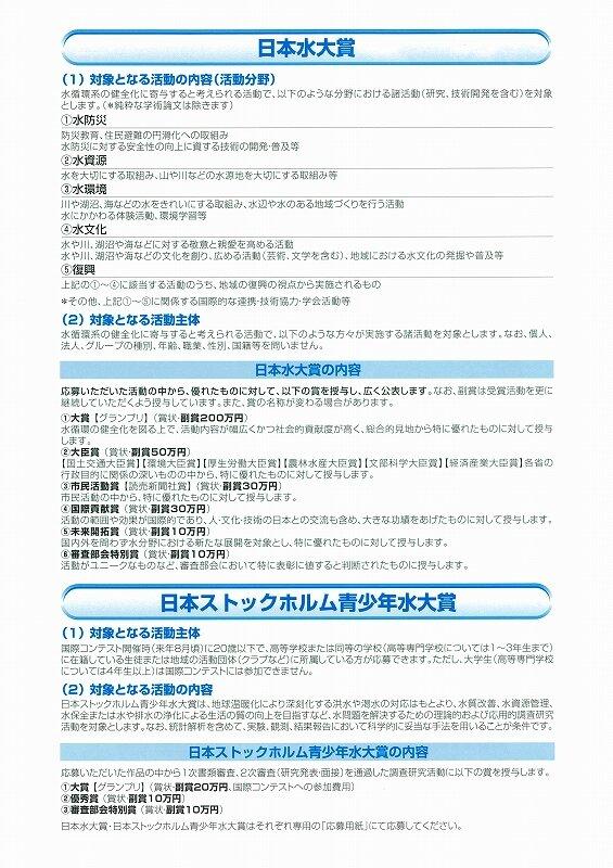 第22回日本水大賞-2.jpg