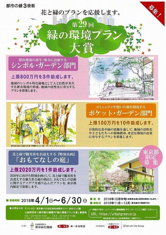 第29回緑の環境プラン大賞-1.jpg