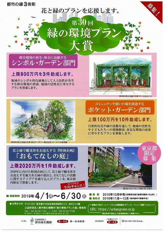 第30回緑の環境プラン大賞.jpg