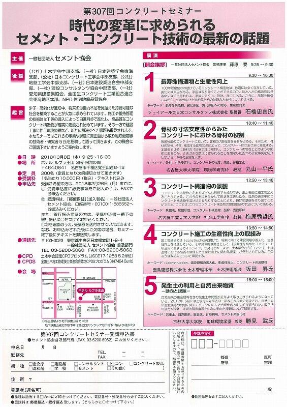 第307回コンクリ-トセミナー.jpg