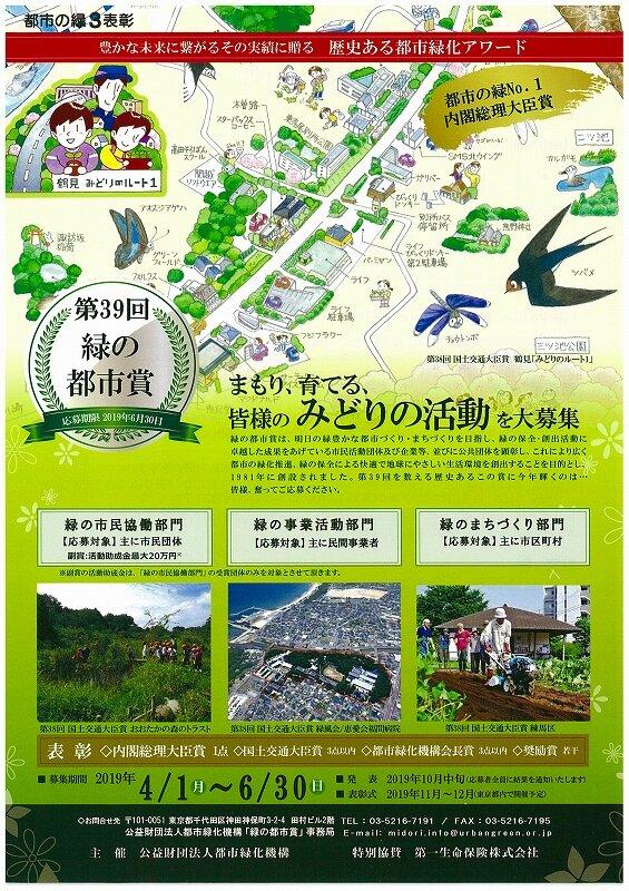 第39回緑の都市賞.jpg