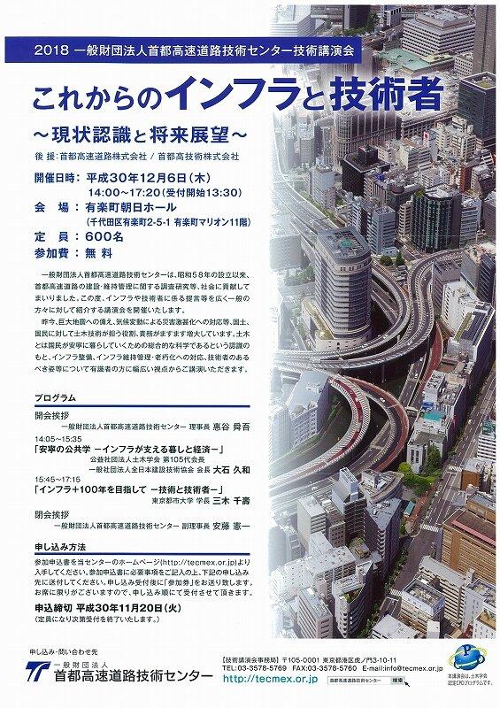 1120(一財)首都高技術センター技術講演会.jpg