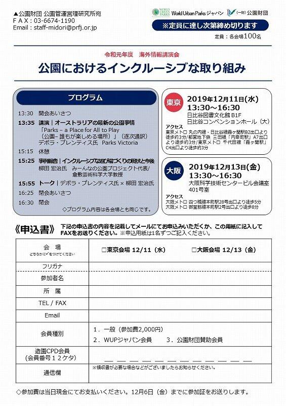 2海外情報講演会 裏.jpg