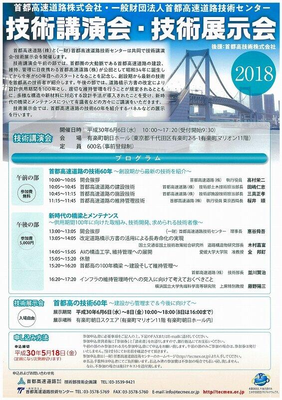 2018(一財)首都高技術センター技術講演会.jpg