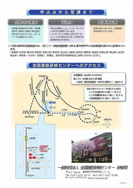 H29 研修案内3.jpg