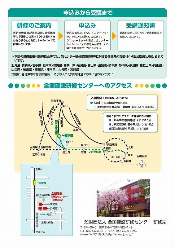 H30研修案内-8.jpg