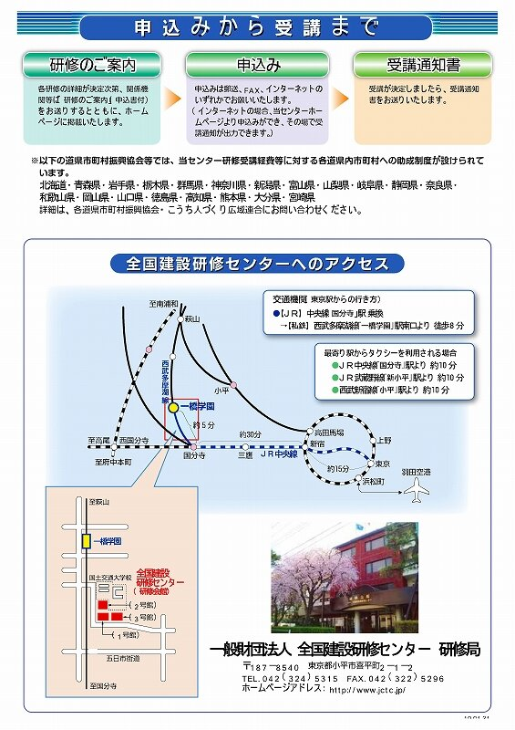 H31研修案内1-2.jpg