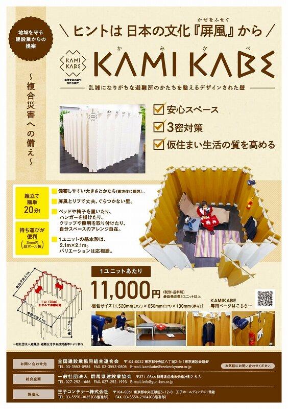 kamikabe_chirashi.jpg