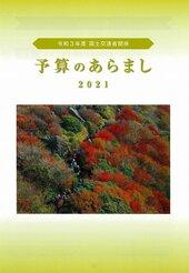 予算のあらまし2021.jpg