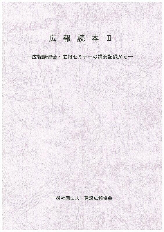 広報読本Ⅱ.jpg