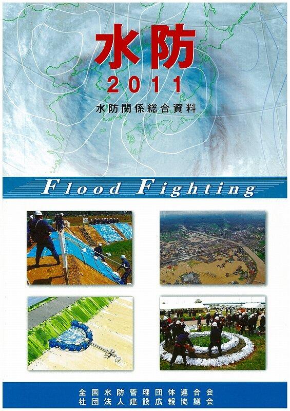 水防2011.jpg