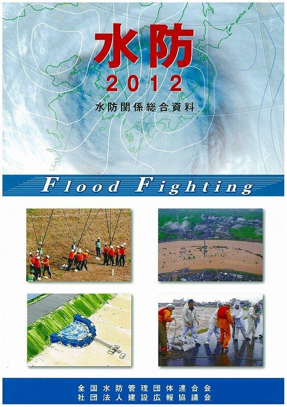 水防2012.jpg
