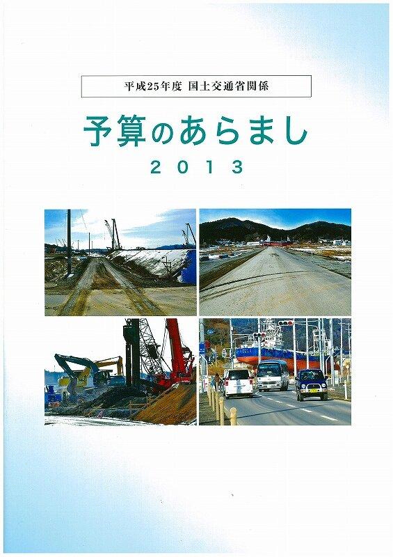 予算のあらまし2013.jpg