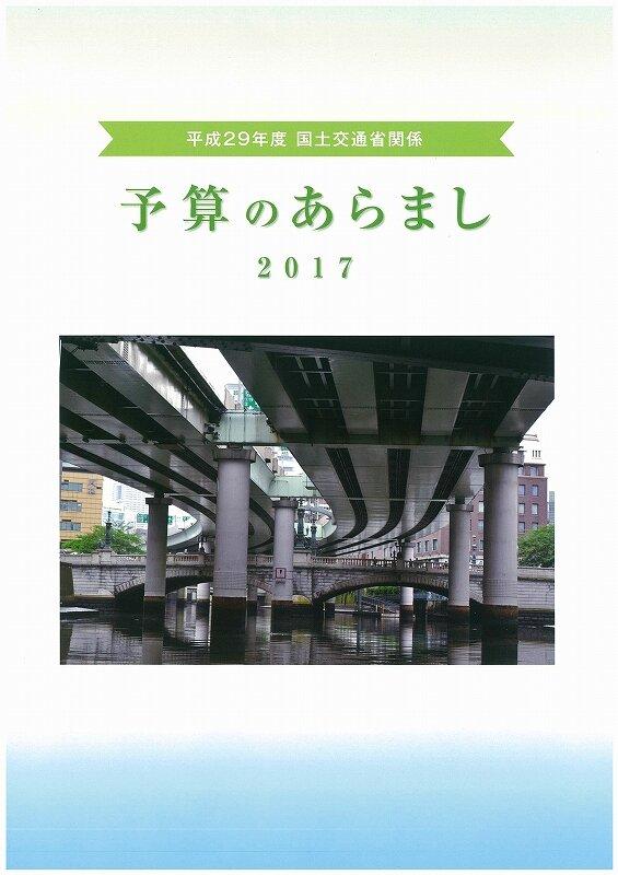 予算のあらまし2017.jpg