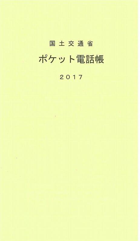 電話帳2017.jpg