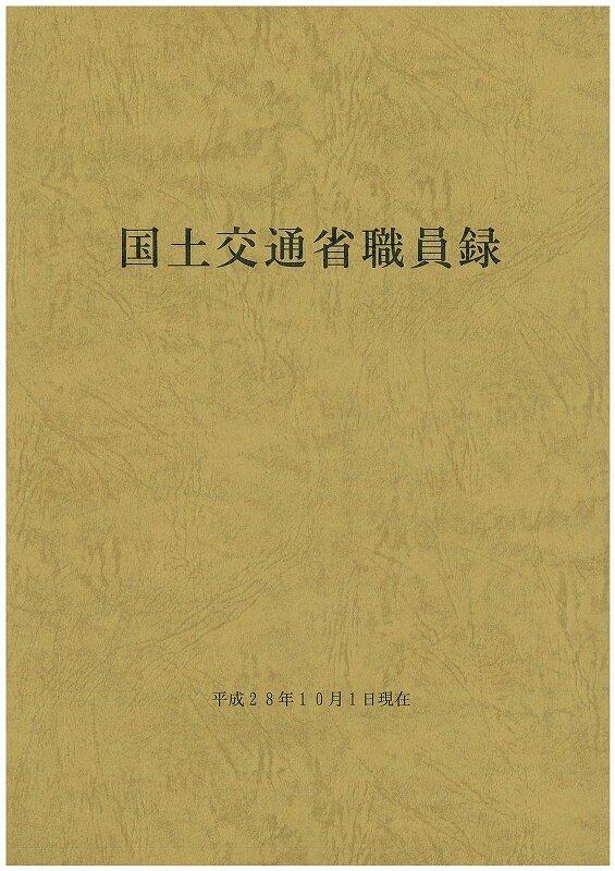 H28国土交通省職員録.jpg