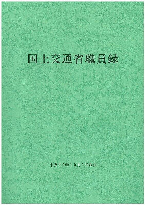 H30国土交通省職員録.jpg