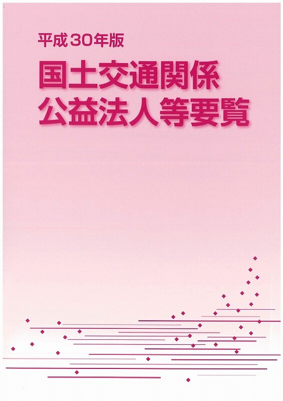 H30国土交通関係公益法人等要覧.jpg