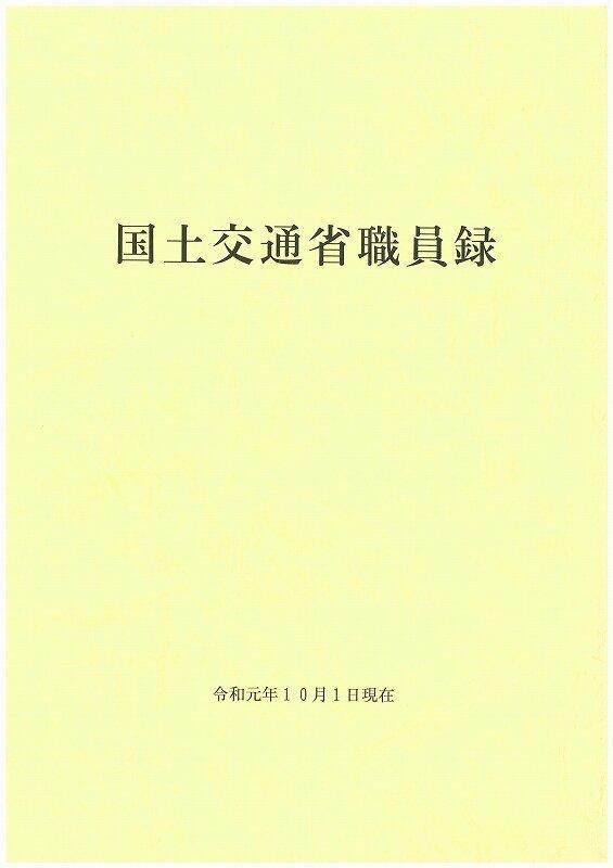 R01国土交通省職員録.jpg